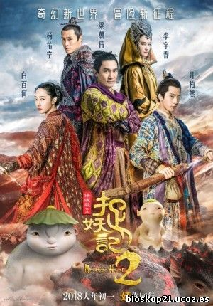 Monster Hunt 2 (2018)
